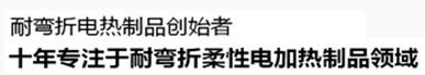 中国耐弯折电热产品始创者十年专注于耐弯折汽车座椅加热垫领域