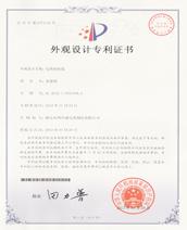 电热抱枕毯外观设计专利证书