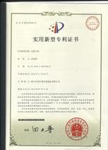 电热手套 实用新型专利证书