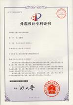 家用电热抱枕毯 外观设计专利证书