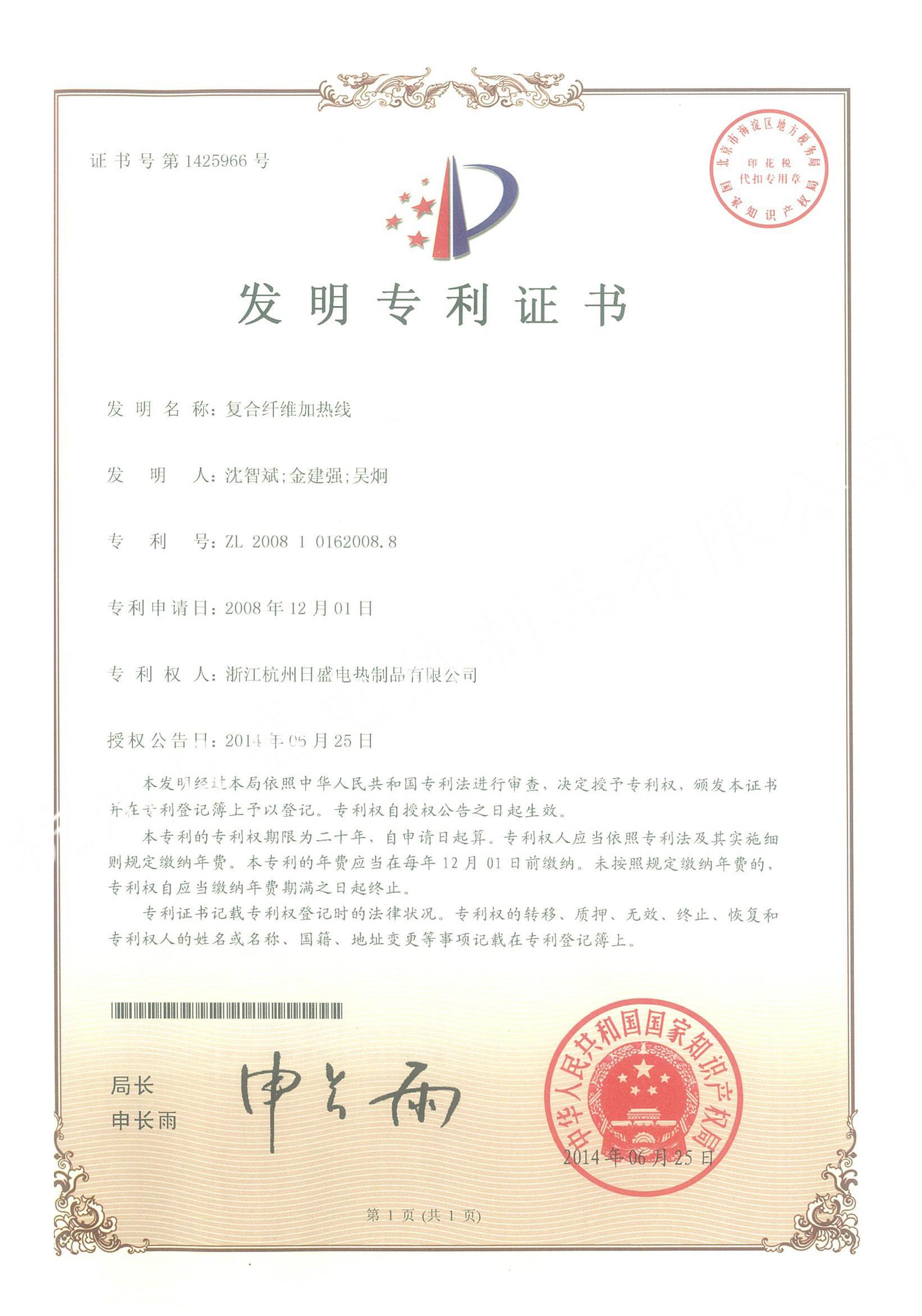 复合纤维加热线及制作方法发明专利证书