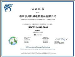 TS16949证书中文