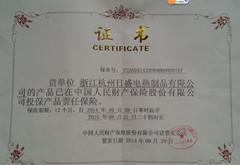 PICC承保证书2014