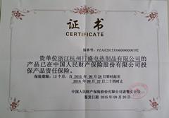 2015-2016PICC承保荣誉证书