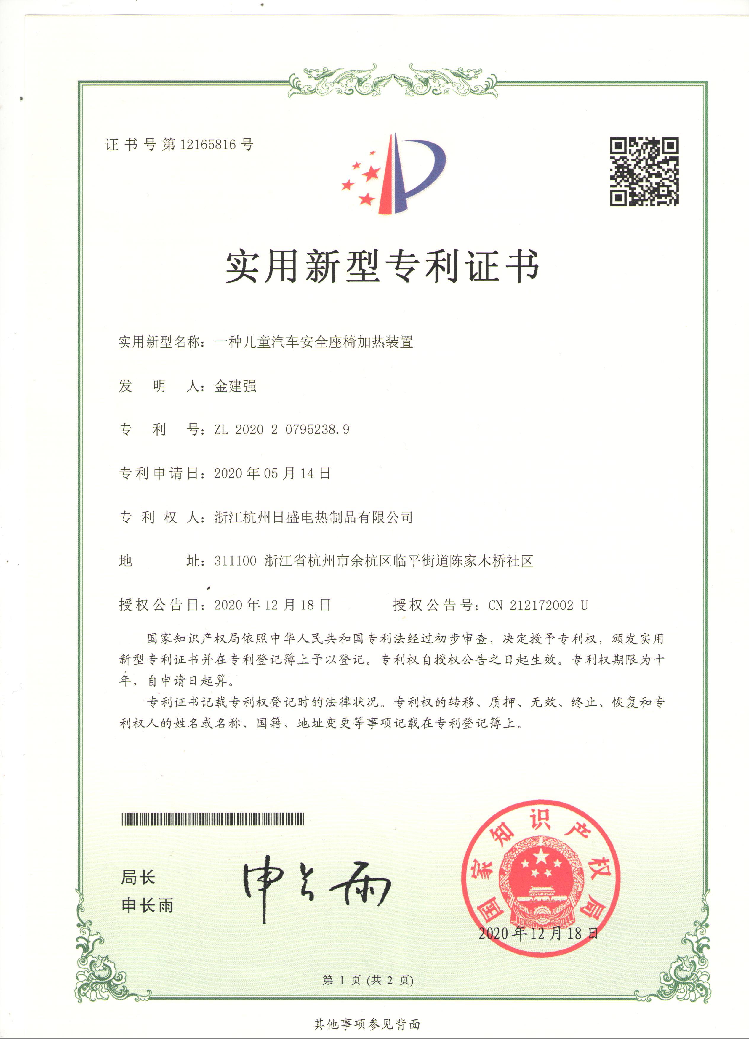 儿童汽车座椅专利证书