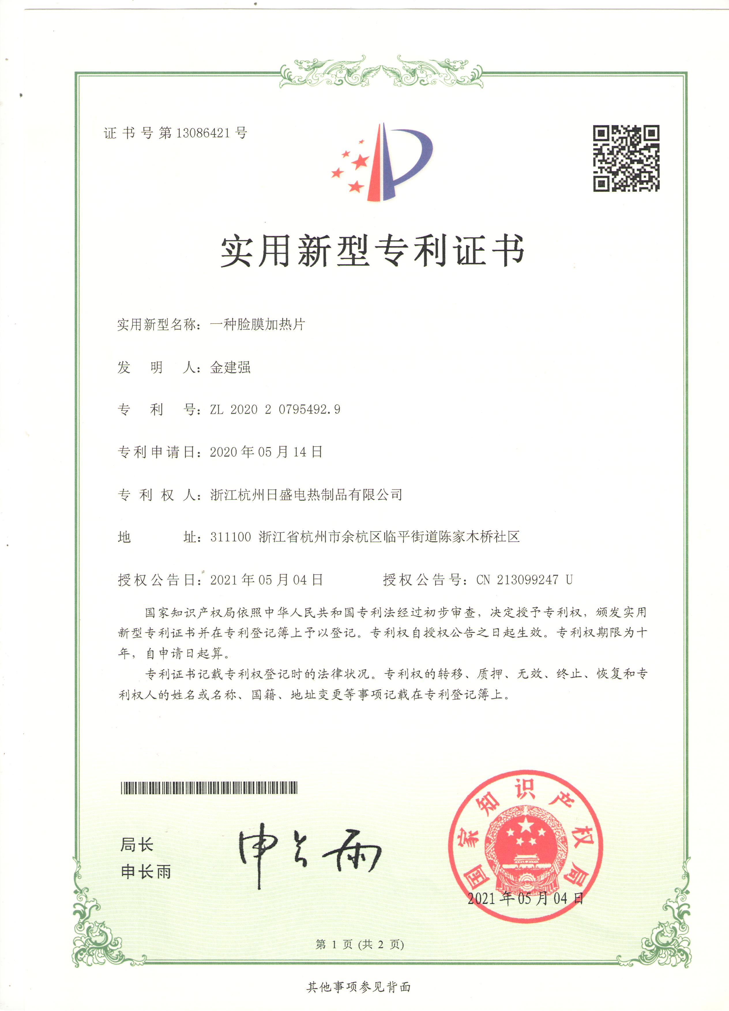 脸膜专利证书